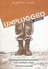 Unplugged χωρίς