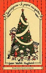 Χριστούγεννα, η γιορτή της αγάπης