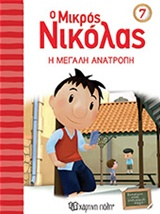 Ο μικρός Νικόλας: Η μεγάλη ανατροπή