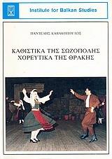 Καθιστικά της Σωζόπολης, χορευτικά της Θράκης