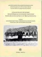 Οι Σαρακατσάνοι της Θράκης, της κεντρικής και ανατολικής Μακεδονίας