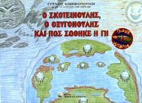 Ο Σκοτεινούλης, ο Οξυγονούλης και πως σώθηκε η Γη