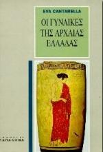 Οι γυναίκες της αρχαίας Ελλάδας