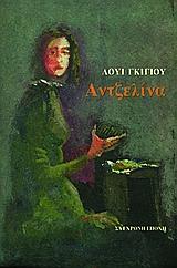 Αντζελίνα