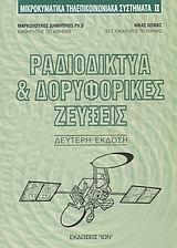 Ραδιοδίκτυα και δορυφορικές ζεύξεις