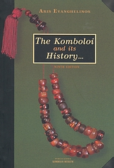 The Komboloi and it΄s History
