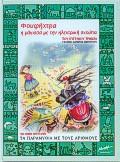 Φουφήχτρα: Η μάγισσα με την ηλεκτρική σκούπα