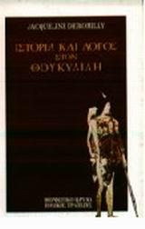 Ιστορία και λόγος στον Θουκυδίδη