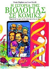 Η ιστορία της βιολογίας σε κόμικς