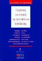 Οργάνωση και διοίκηση της πρωτοβάθμιας εκπαίδευσης