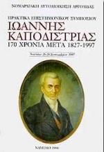 Ιωάννης Καποδίστριας 170 χρόνια μετά 1827-1997