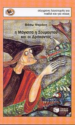 Η μάγισσα η Σουμουτού και οι δράκοντες