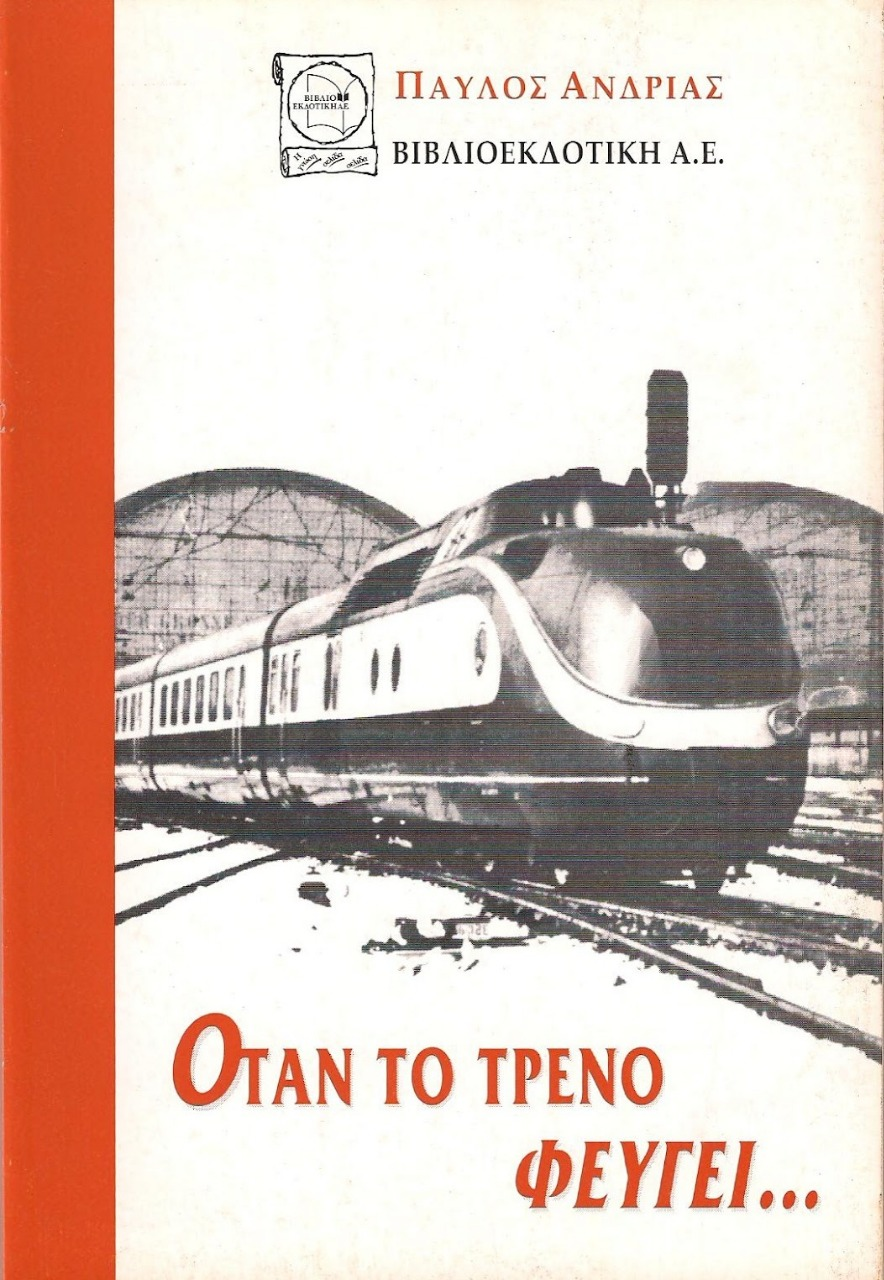 Όταν το τρένο φεύγει