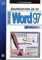 Δουλεύοντας με το Microsoft Word 97 για Windows