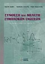 Σύνθεση και μελέτη σύμπλοκων ενώσεων