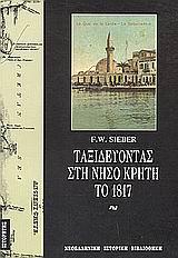 Ταξιδεύοντας στη νήσο Κρήτη το 1817