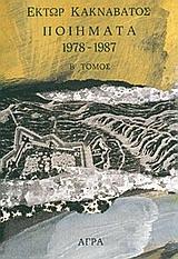 Ποιήματα 1978-1987