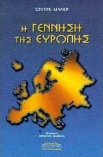 Η γέννηση της Ευρώπης
