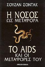 Η νόσος ως μεταφορά. Το AIDS και οι μεταφορές του