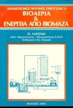 Βιοαέρια και ενέργεια από βιομάζα