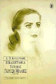 Βιβλιογραφία Τατιάνας Γκρίτση - Μίλλιεξ 1945-1996