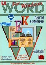 Οδηγός εκμάθησης Word 6.0 for Windows 95