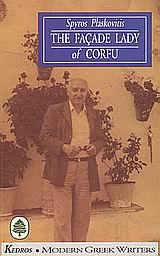 The Facade Lady of Corfu