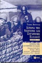 Ιστορία της σύγχρονης Ελλάδας