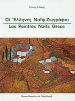 Οι Έλληνες ναΐφ ζωγράφοι