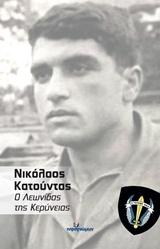 Νικόλαος Κατούντας: Ο Λεωνίδας τη Κερύνειας