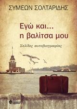 Εγώ και... η βαλίτσα μου