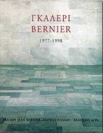 Γκαλερί Bernier