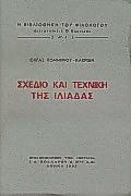 Σχέδιο και τεχνική της Ιλιάδας