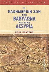 Η καθημερινή ζωή στη Βαβυλώνα και στην Ασσυρία
