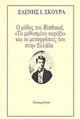 Ο μύθος του Rimbaud,