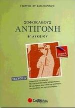 Σοφοκλέους Αντιγόνη Β΄ λυκείου