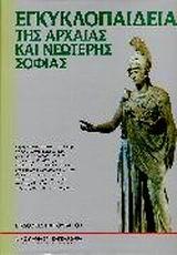 Εγκυκλοπαίδεια της αρχαίας και νεώτερης σοφίας