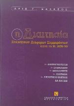 Η διαιτησία συλλογικών διαφορών συμφερόντων κατά το Ν. 1876/90