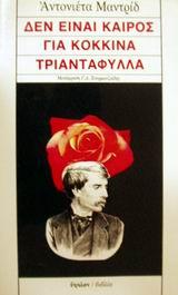 Δεν είναι καιρός για κόκκινα τριαντάφυλλα
