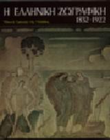 Η ελληνική ζωγραφική 1832-1922