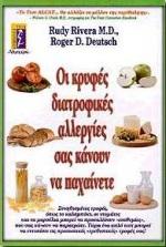 Οι κρυφές διατροφικές αλλεργίες σας κάνουν να παχαίνετε