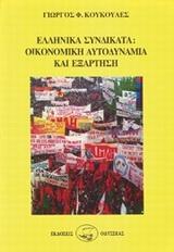 Ελληνικά συνδικάτα, οικονομική αυτοδυναμία και εξάρτηση 1938-1984