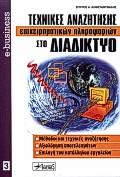 Τεχνικές αναζήτησης επιχειρηματικών πληροφοριών στο διαδίκτυο