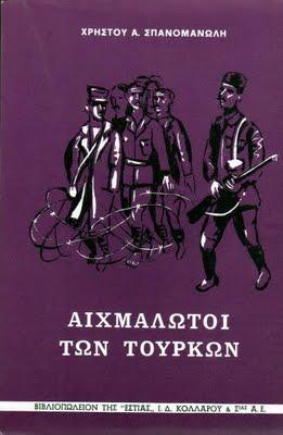 Αιχμάλωτοι των Τούρκων