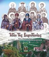 Άγιοι της Ευρυτανίας