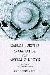 Ο θάνατος του Αρτέμιο Κρους