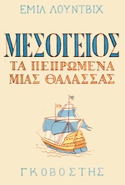 Μεσόγειος (μεταχειρισμένο)