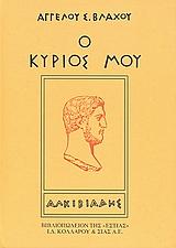 Ο κύριός μου Αλκιβιάδης