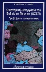 Οικονομική συνεργασία του Ευξείνου Πόντου ΟΣΕΠ