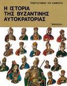 Η ιστορία της βυζαντινής αυτοκρατορίας